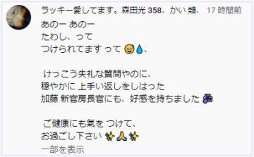 加藤官房長官の会見へのコメント