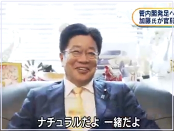 加藤勝信官房長官の笑顔
