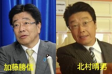 加藤官房長官と北村弁護士