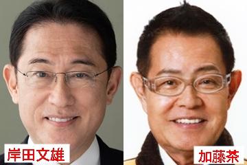 岸田文雄と加藤茶