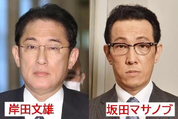 岸田文雄と坂田マサノブ