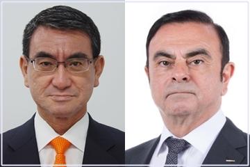 河野太郎大臣とカルロス・ゴーン