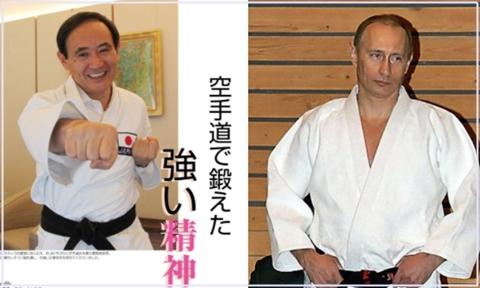 菅義偉とプーチンの空手姿