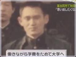 菅義偉の大学時代