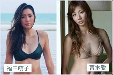 福田萌子と青木愛
