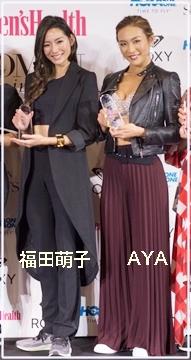 福田萌子とAYA