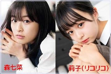 森七菜と莉子(リコリコ)