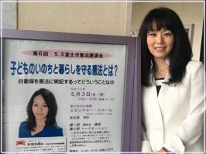 杉田水脈議員2018年5月