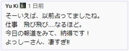 よっしーの占い 伊藤健太郎