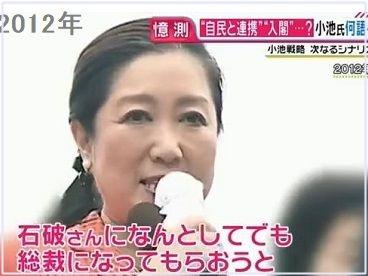 2012年総裁選の小池百合子