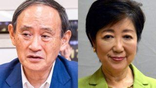 菅総理と小池都知事