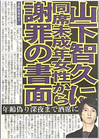 未成年女性から山下智久さんの謝罪記事