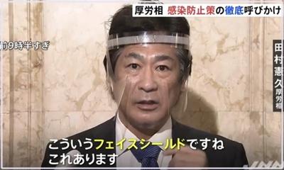 田村憲久大臣 フィエスシールド 飲食用