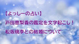 よっしーの占い 戸田恵梨香と松坂桃李
