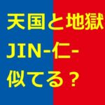 "<span class=""title"">【天国と地獄】JIN‐仁‐と似てるポイント5つ!脚本家・音楽・演出担当が同じ人だった</span>"