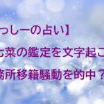 """<span class=""""title"""">【よっしーの占い】森七菜の鑑定を文字起こし!事務所移籍騒動が的中と話題に!</span>"""