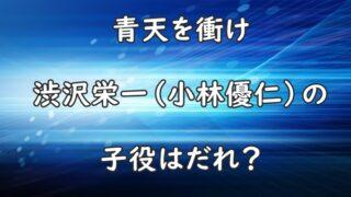 青天を衝け 渋沢栄一 子役