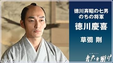 青天を衝け 徳川慶喜/七郎麻呂 子役