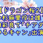 """<span class=""""title"""">【ドラゴン桜2】小杉麻里役は誰?志田彩良で中学時代にデビュー「チアダン」「ゆるキャン」出演</span>"""