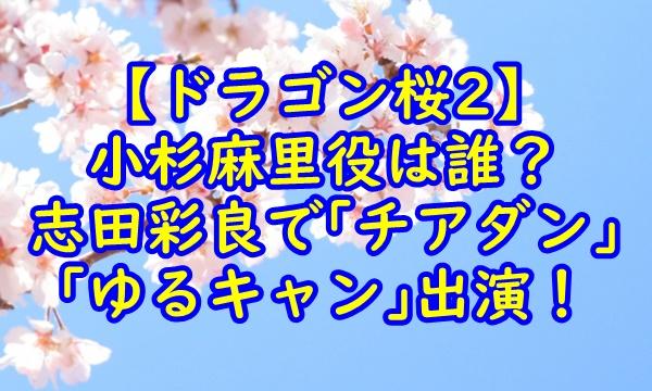 ドラゴン桜 小杉麻里