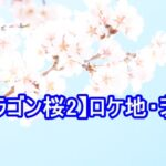 "<span class=""title"">【ドラゴン桜2】ロケ地茨城/高校(外観)・楓が万引きした商店・Black Pearl</span>"