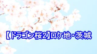 ドラゴン桜 ロケ地 茨城