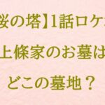"<span class=""title"">【桜の塔】ロケ地・上條家のお墓はどこの墓地?</span>"