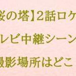 """<span class=""""title"""">【桜の塔】2話ロケ地・Mr予言者テレビ中継の撮影場所はどこ?さいたま新都心でドラマロケ多数</span>"""