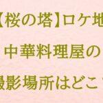 "<span class=""title"">【桜の塔】中華料理屋(爽の実家)のロケ地・撮影場所はどこ?</span>"