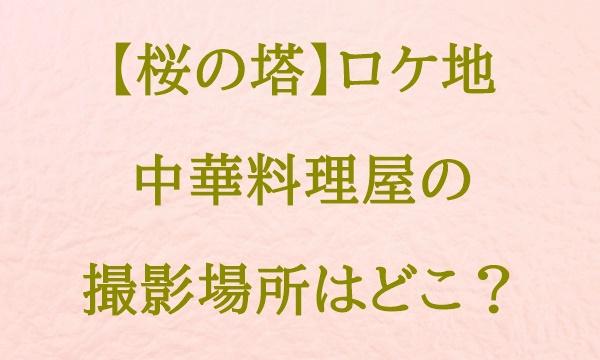 桜の塔 ロケ地 中華料理屋