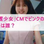 """<span class=""""title"""">【放置少女】CMでピンクの服・セリフ「好奇心」の俳優(左端)は誰?新田さちかでミス青学!</span>"""