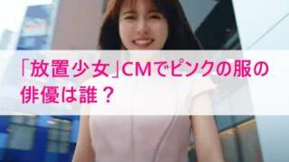 放置少女 CM ピンク 俳優