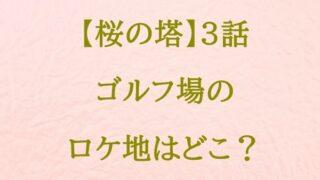 桜の塔 ゴルフ場