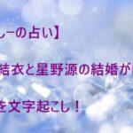 """<span class=""""title"""">【よっしーの占い】新垣結衣と星野源との結婚が的中!鑑定を文字起こし!</span>"""