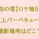 "<span class=""title"">【桜の塔】ロケ地5話・屋上バーベキューの撮影場所はどこ?axle御茶ノ水でシェアオフィス!</span>"