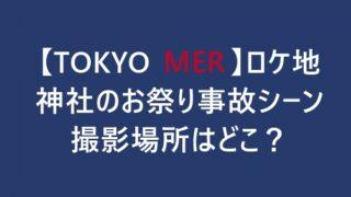 TOKYO MER ロケ地 神社お祭り屋台